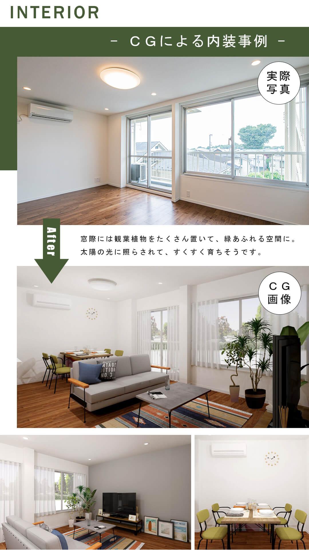 代田セントラルマンションのリビングダイニングの内装事例