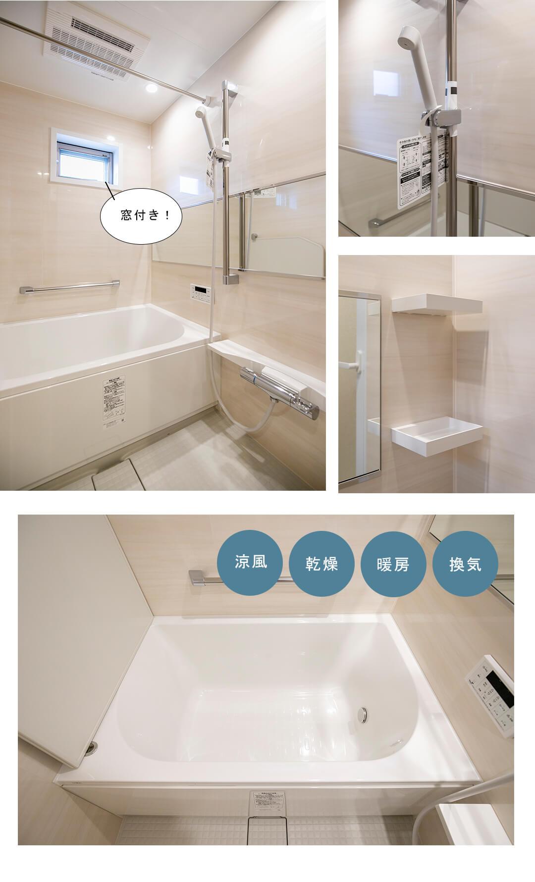 ヴェルレージュ乃木坂の浴室