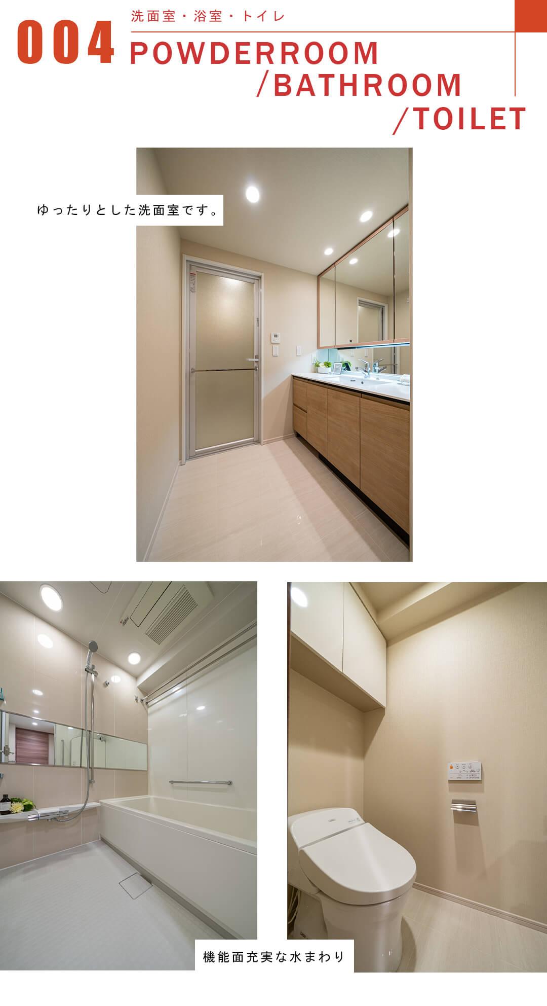 004洗面室,浴室,トイレ,POWDERROMM,BATHROOM,TOILET