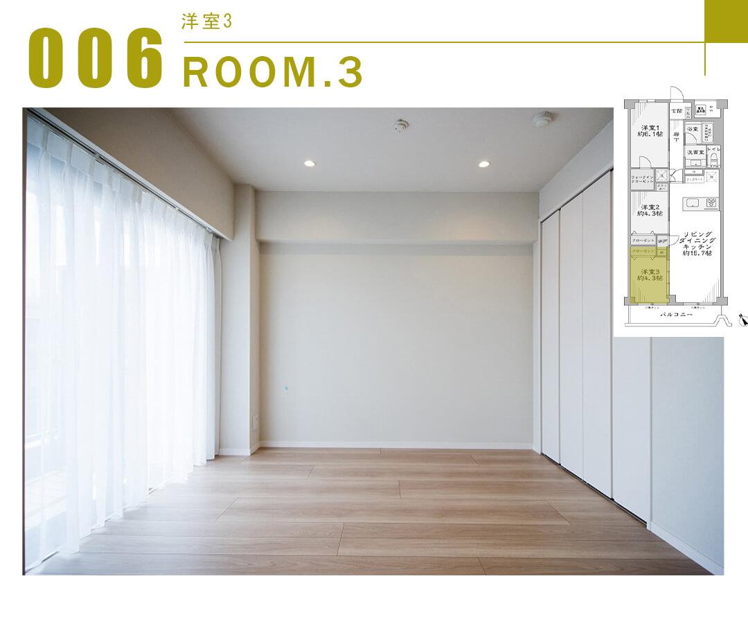 006洋室3,ROOM.3