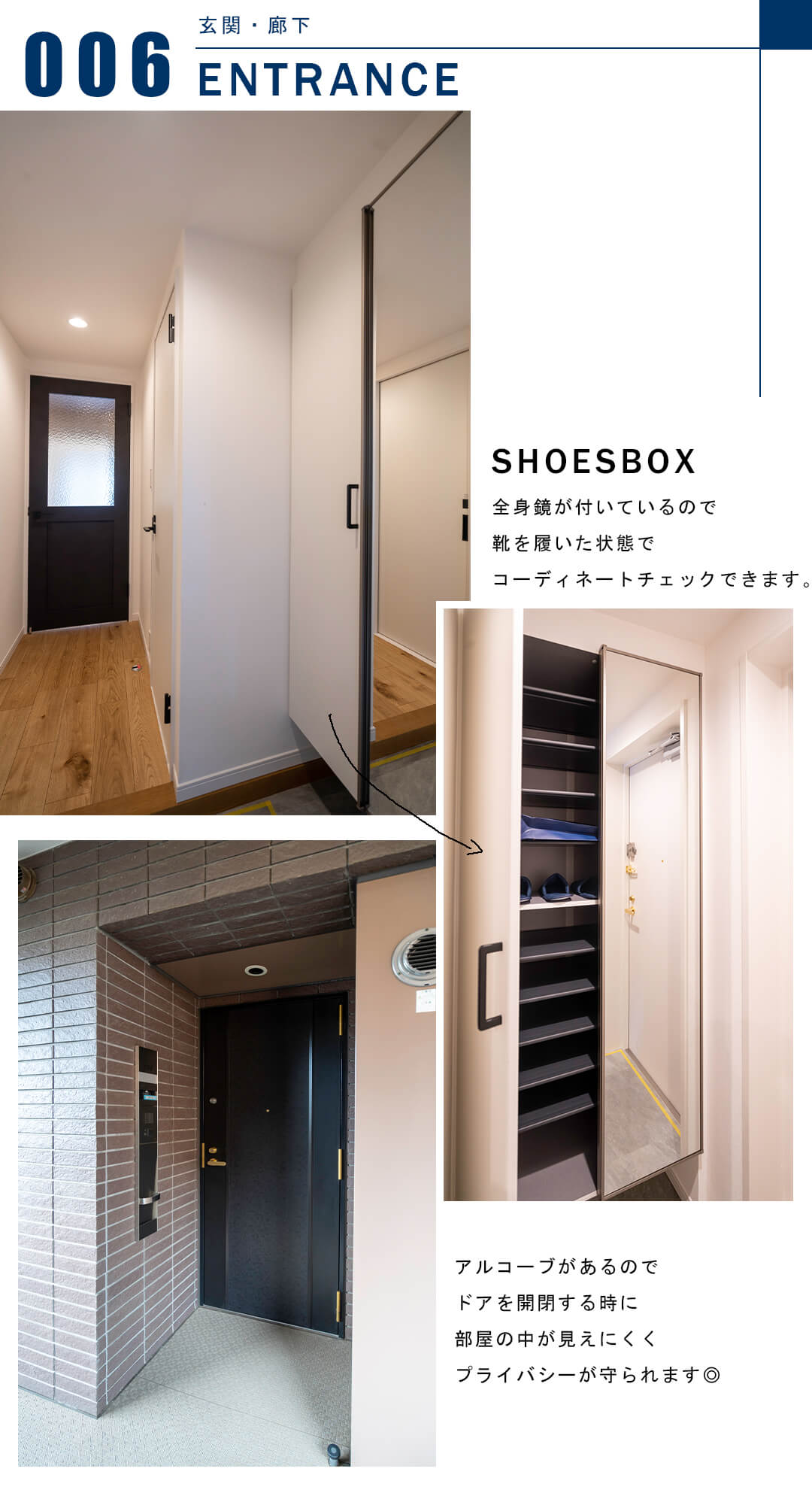スカーラ渋谷松濤南の玄関と廊下