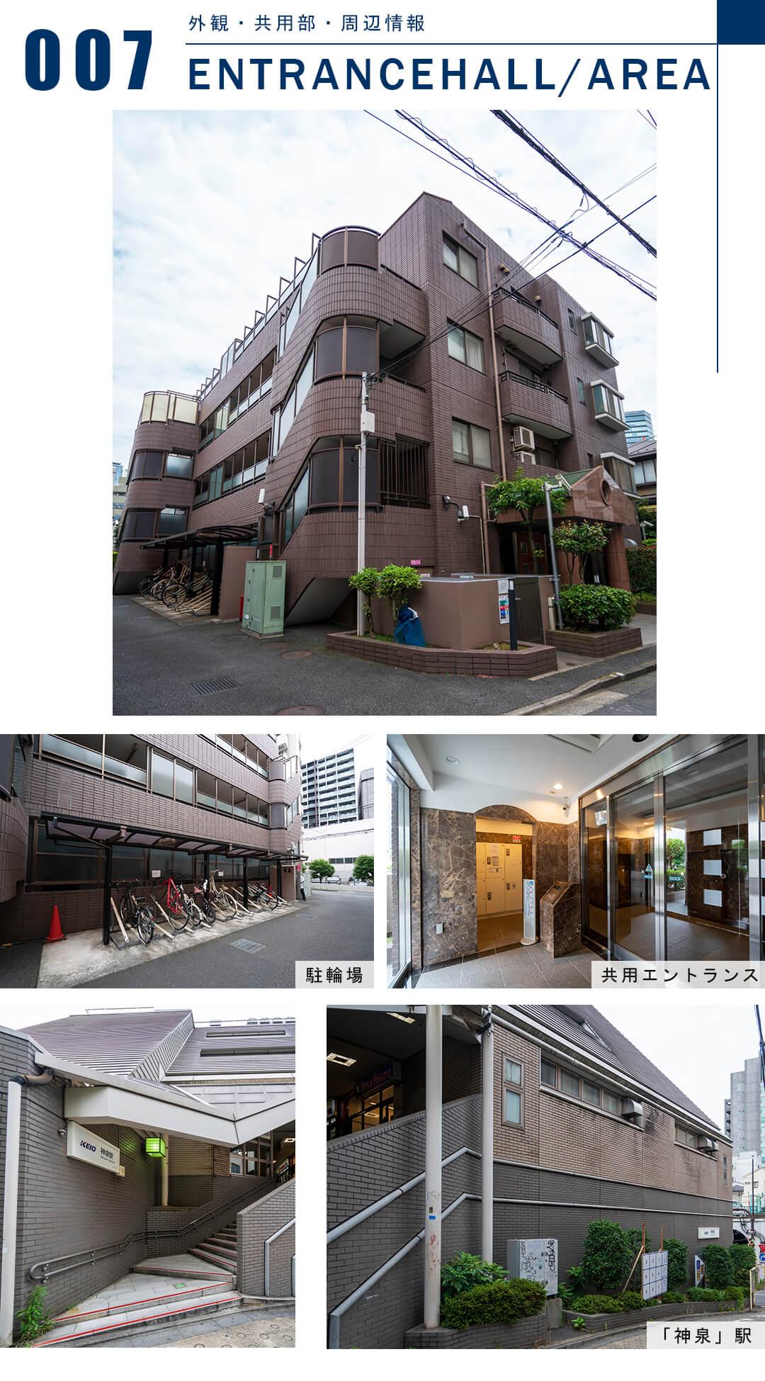 スカーラ渋谷松濤南の外観と共用部と周辺情報