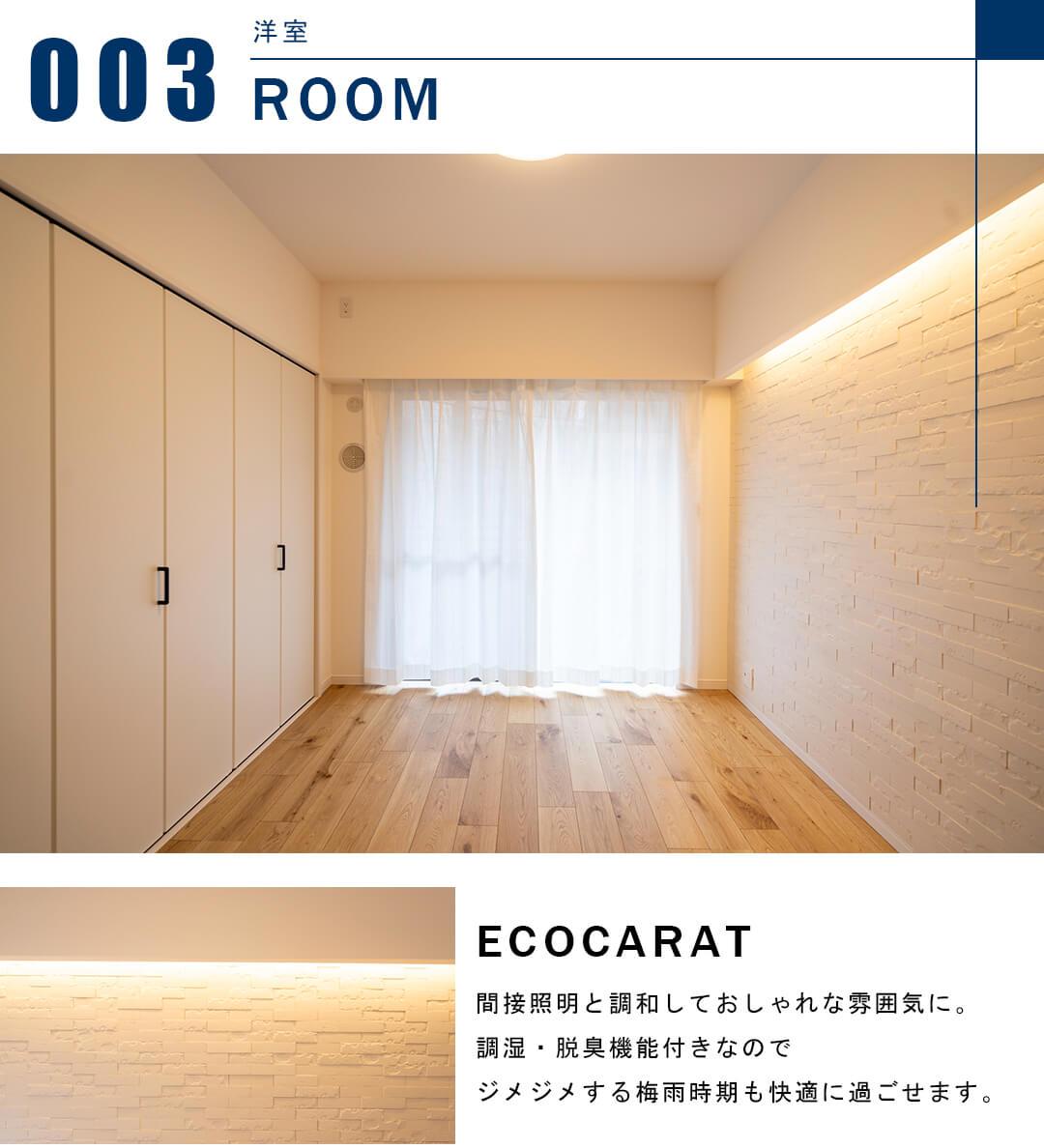 スカーラ渋谷松濤南の洋室