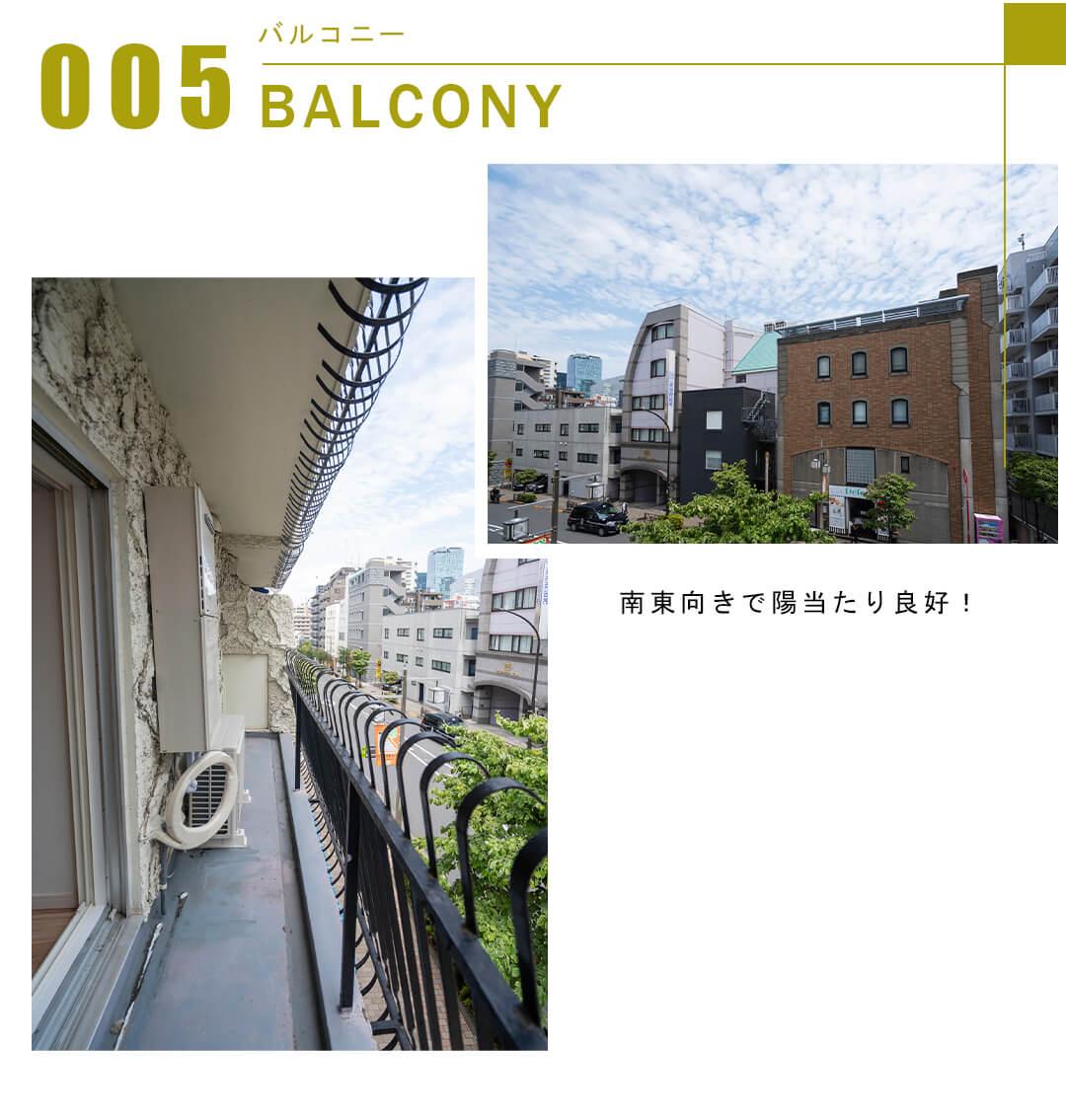 005バルコニー,BALCONY
