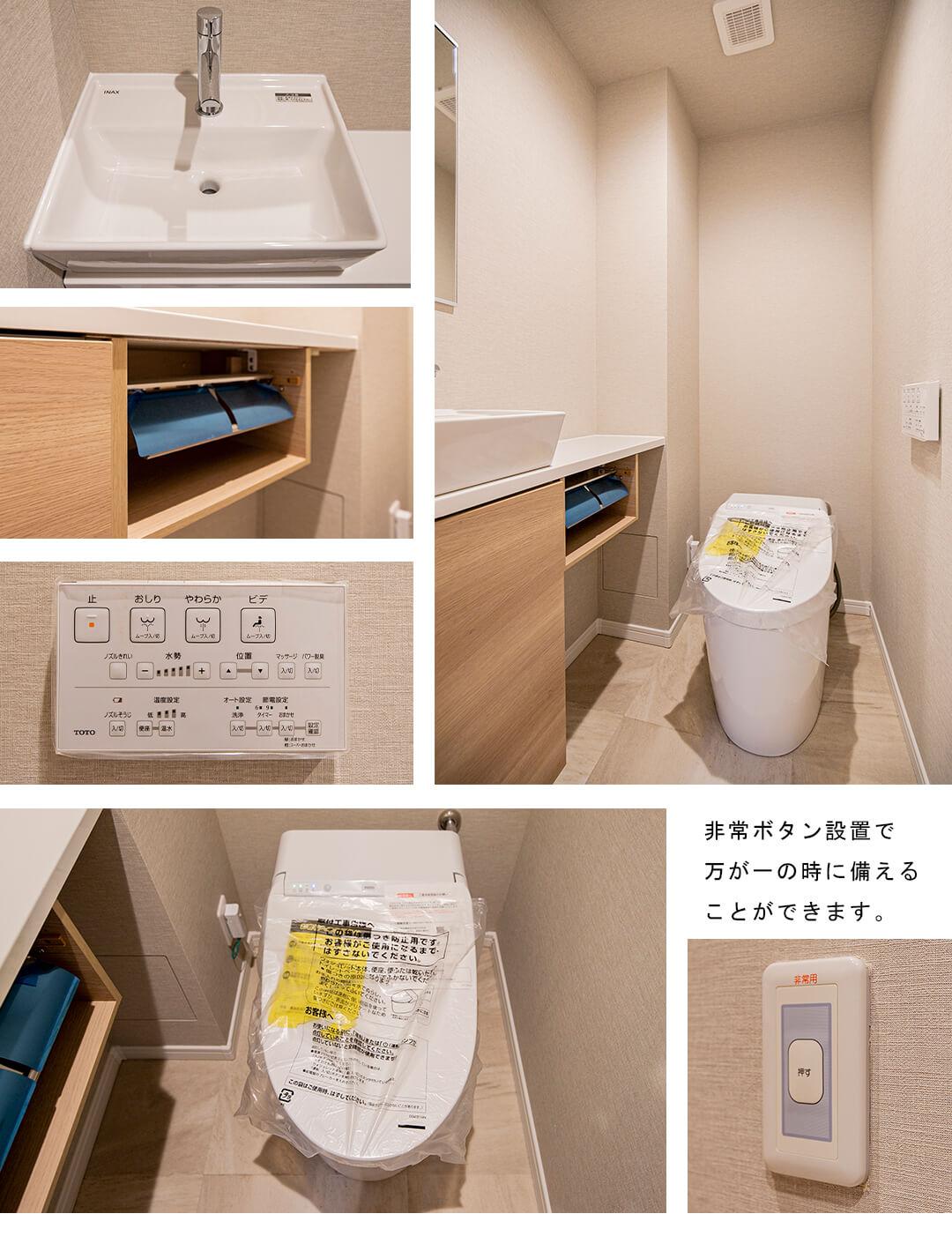 パークハウス中野広町のトイレ