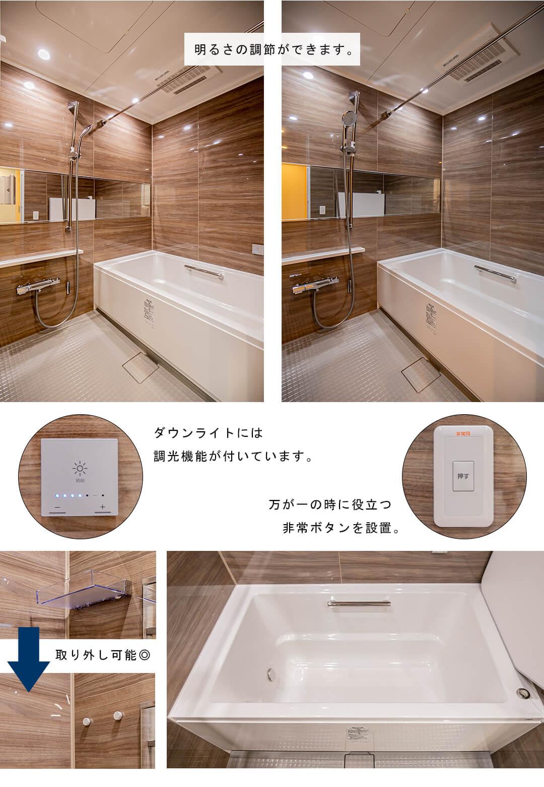 パークハウス中野広町の浴室