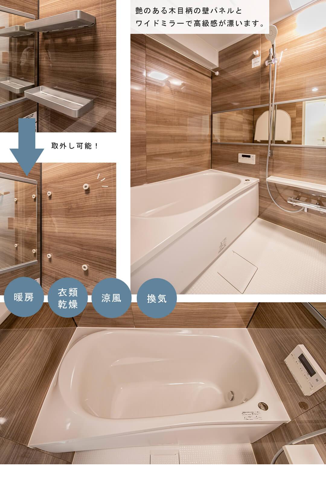 下落合ハウスの浴室