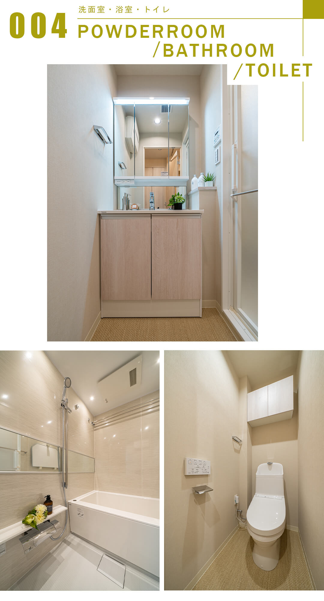 トーカン湯島キャステールの洗面室と浴室とトイレ