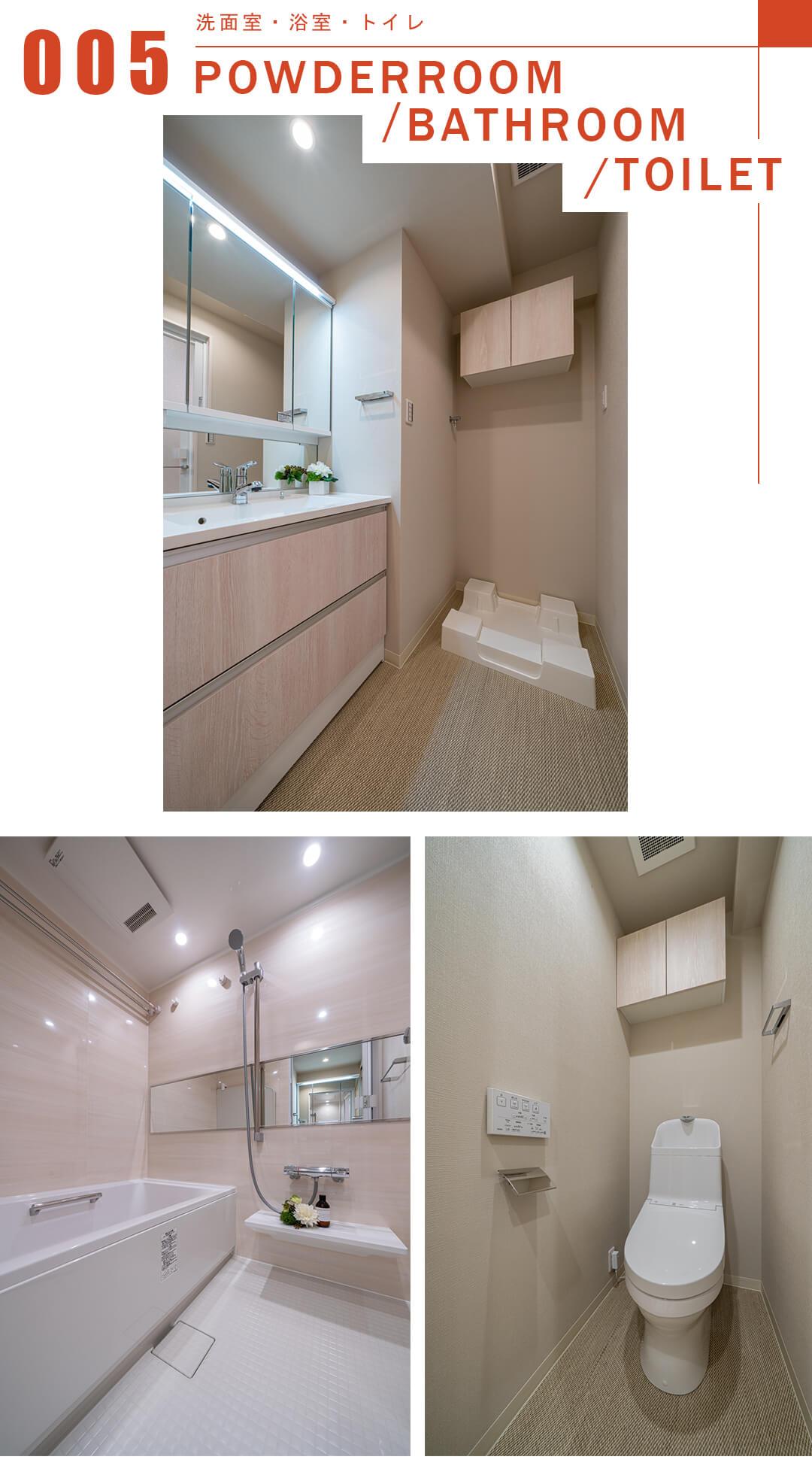 セザール氷川台の洗面室と浴室とトイレ