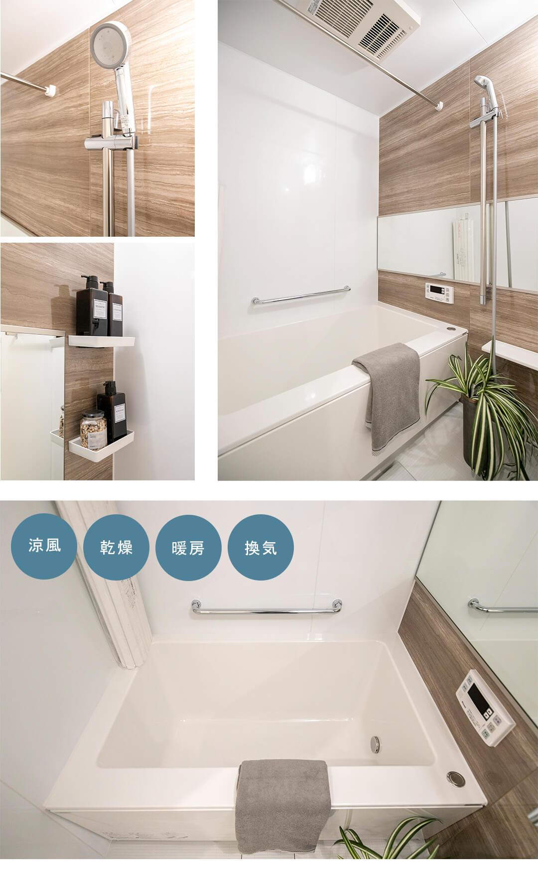 藤和高輪台コープの浴室