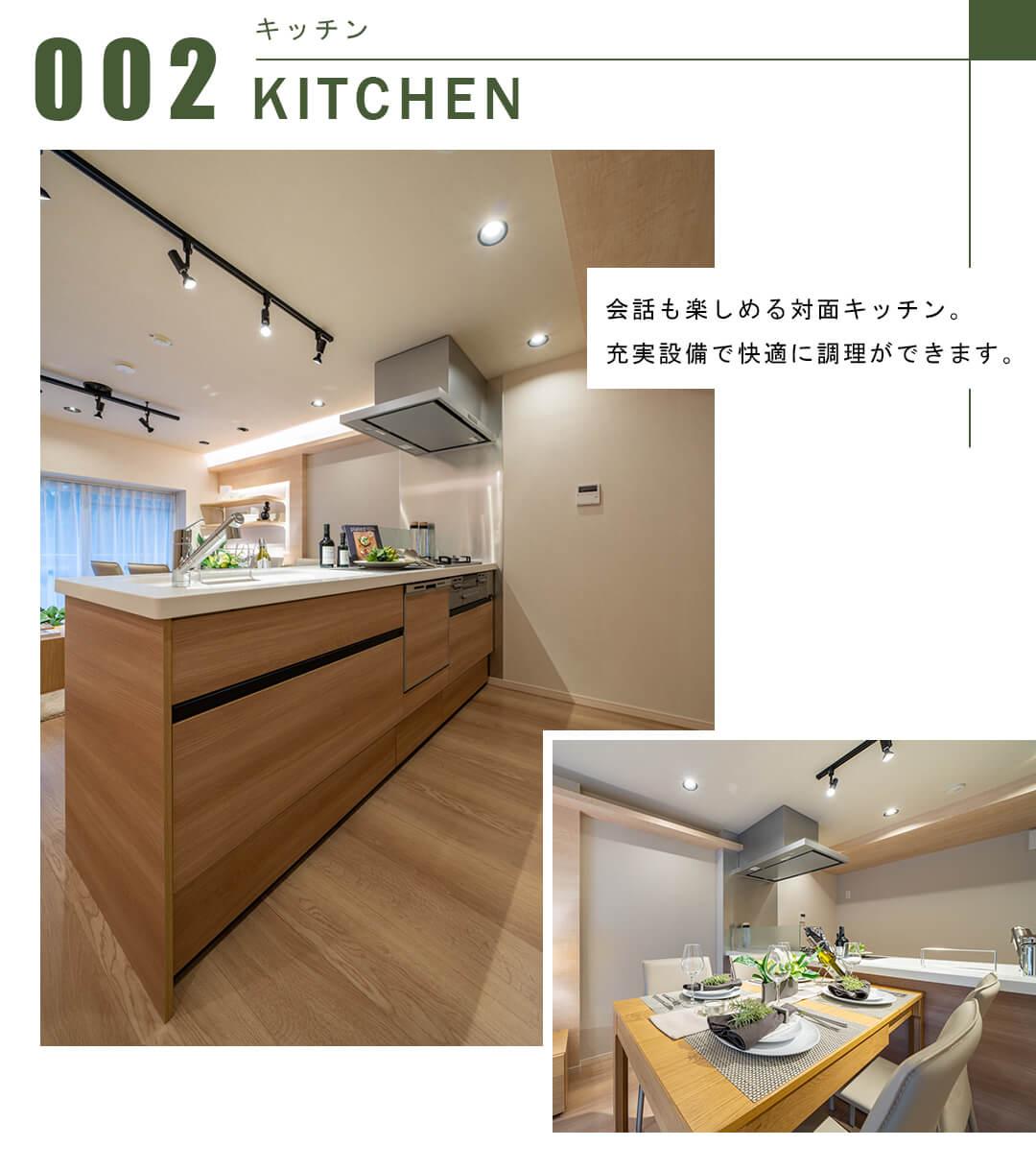 井の頭パークサイドマンションのキッチン