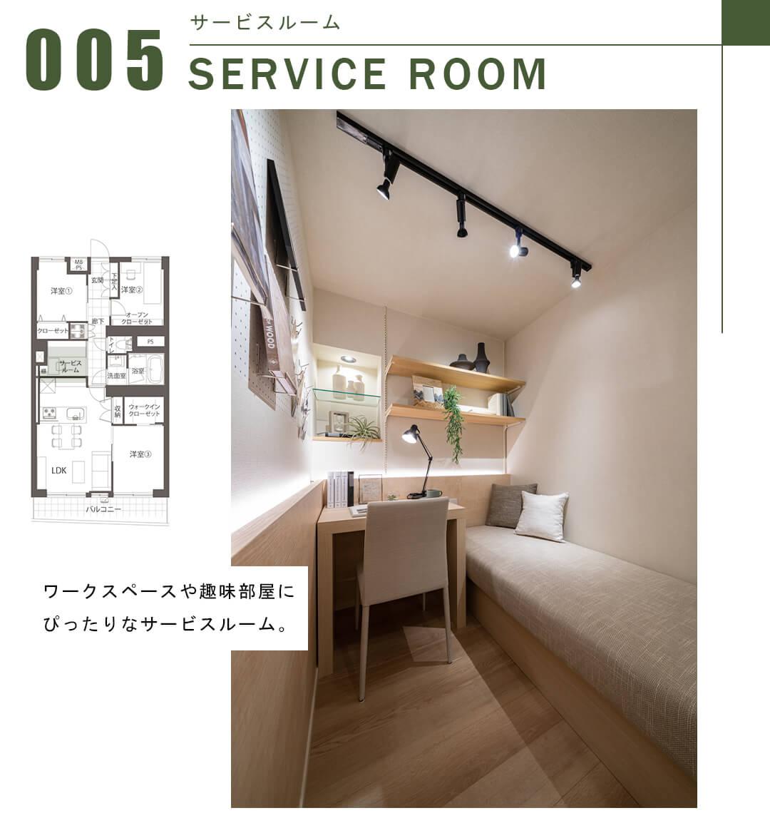 井の頭パークサイドマンションのサービスルーム