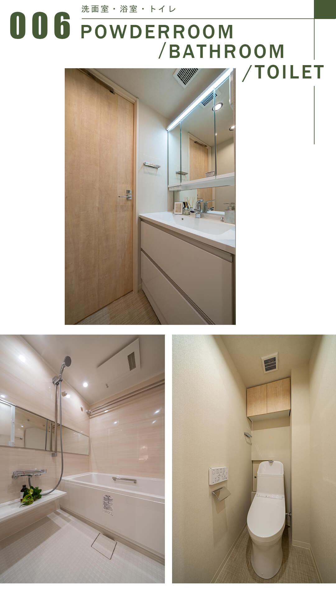 井の頭パークサイドマンションの洗面室と浴室とトイレ