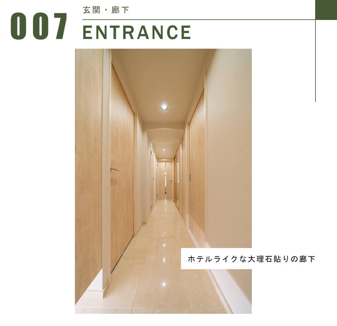 井の頭パークサイドマンションの廊下
