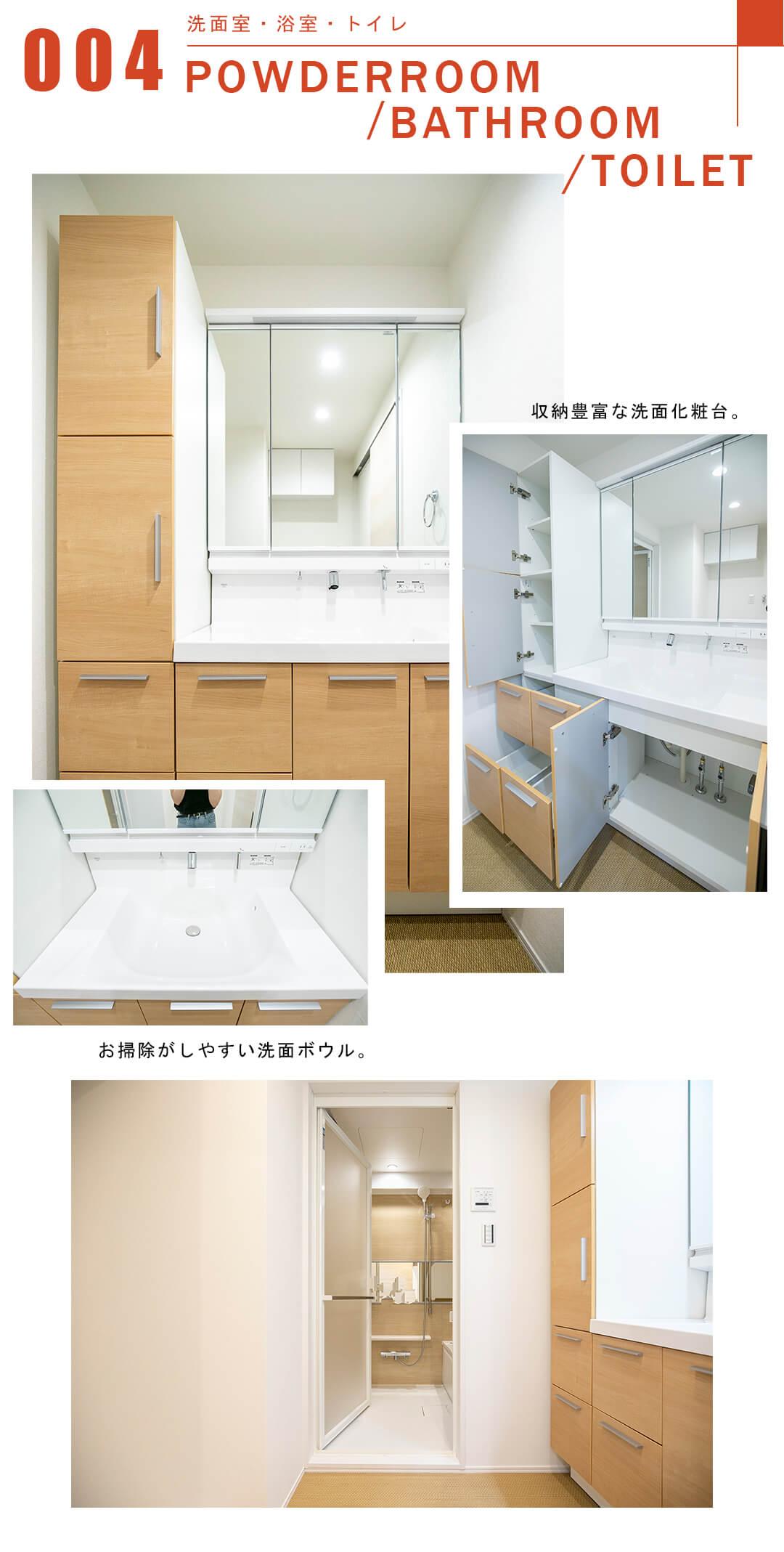 004浴室,洗面室,トイレ,Bathroom,Powderroom,Toilet