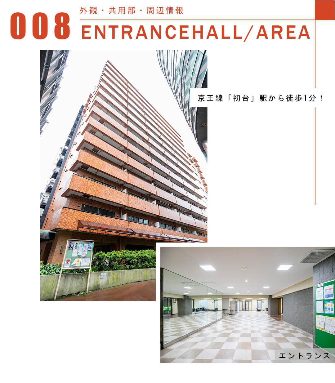 008外観,共用部,周辺情報,ENTRANCEHALL,AREA