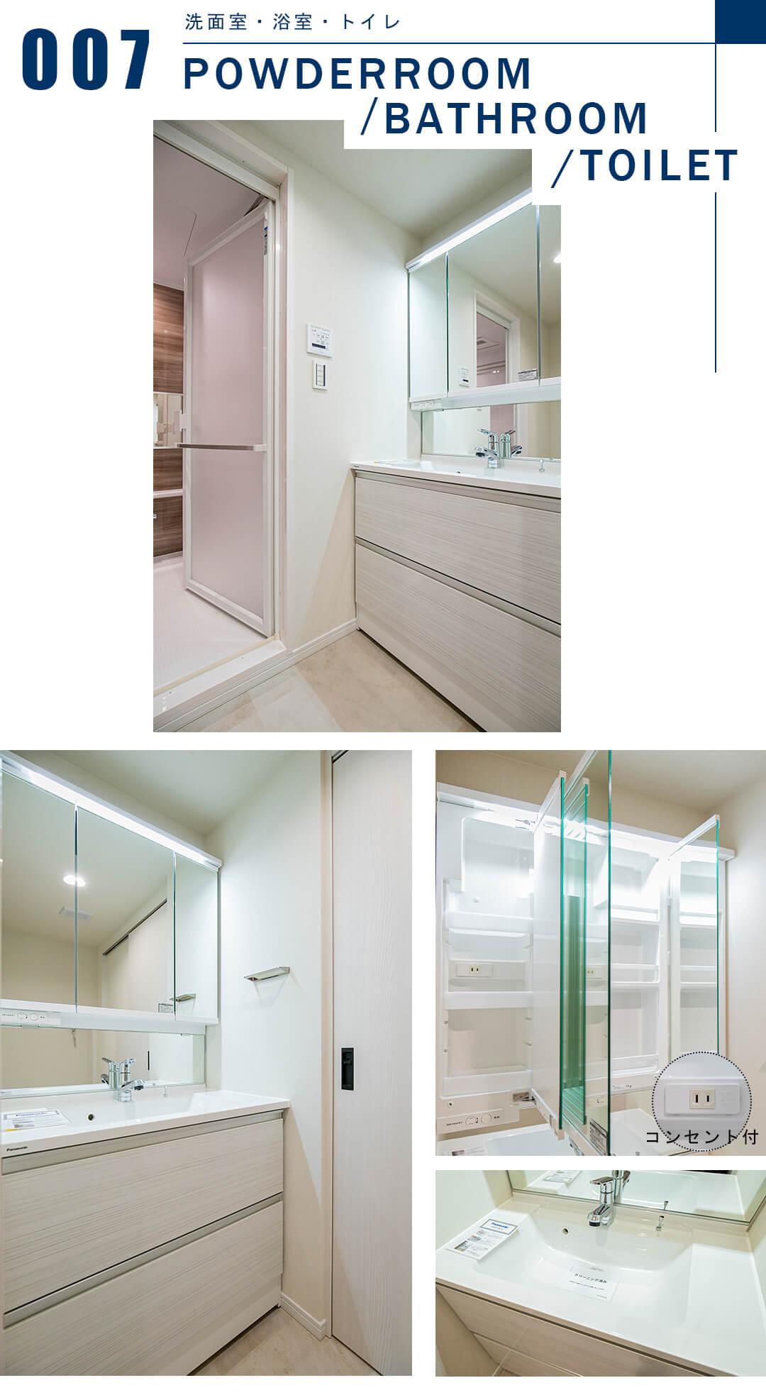クレストフォルム上野の杜の洗面室