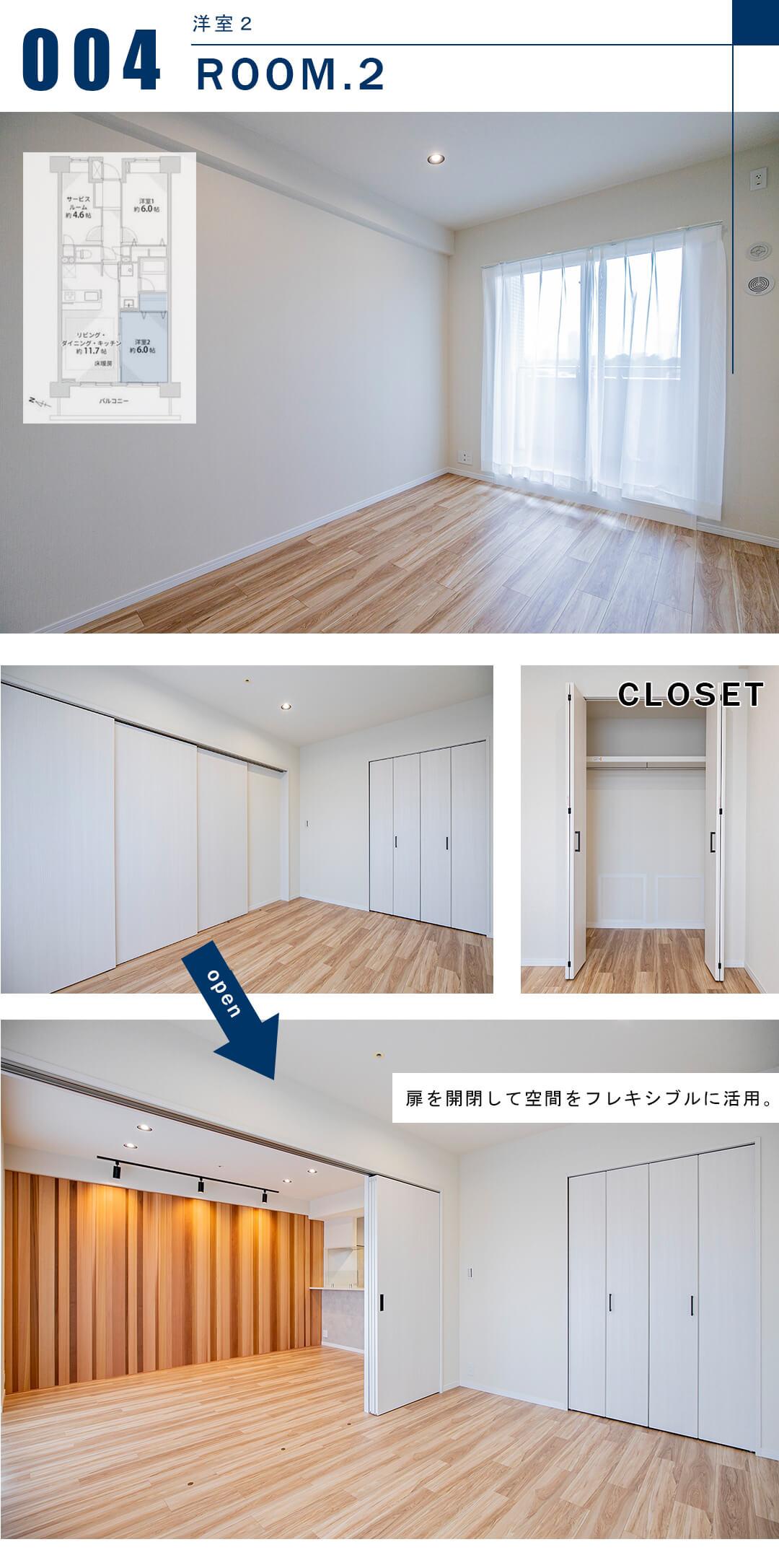 クレストフォルム上野の杜の洋室