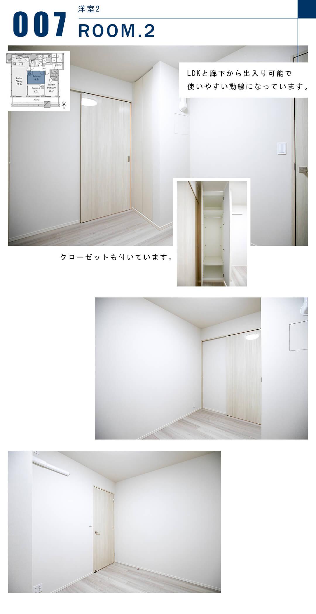 007洋室2,ROOM.2