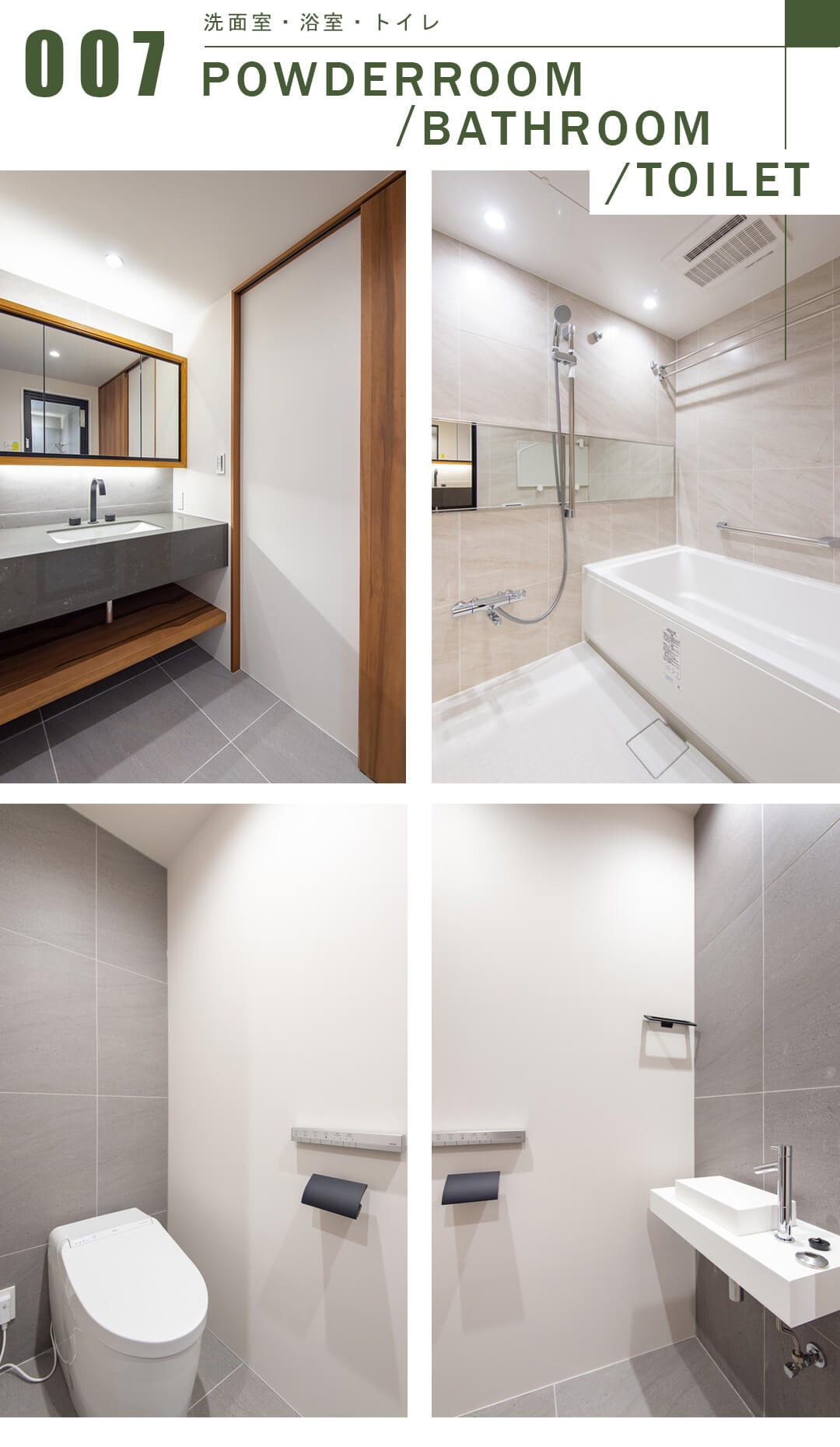スカーラ代々木上原の洗面室と浴室とトイレ