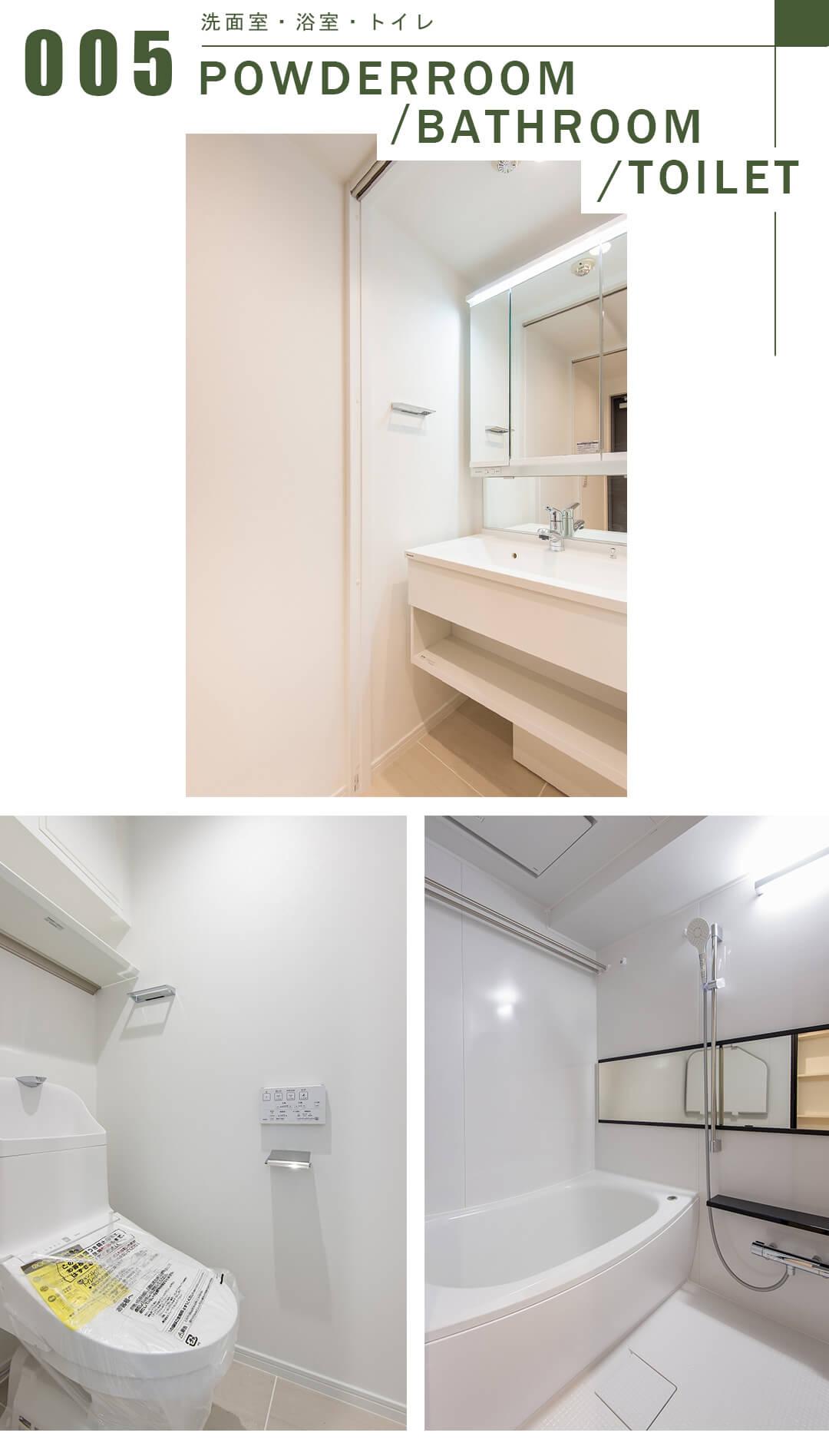 東急ドエル・アルス根津の洗面室と浴室とトイレ