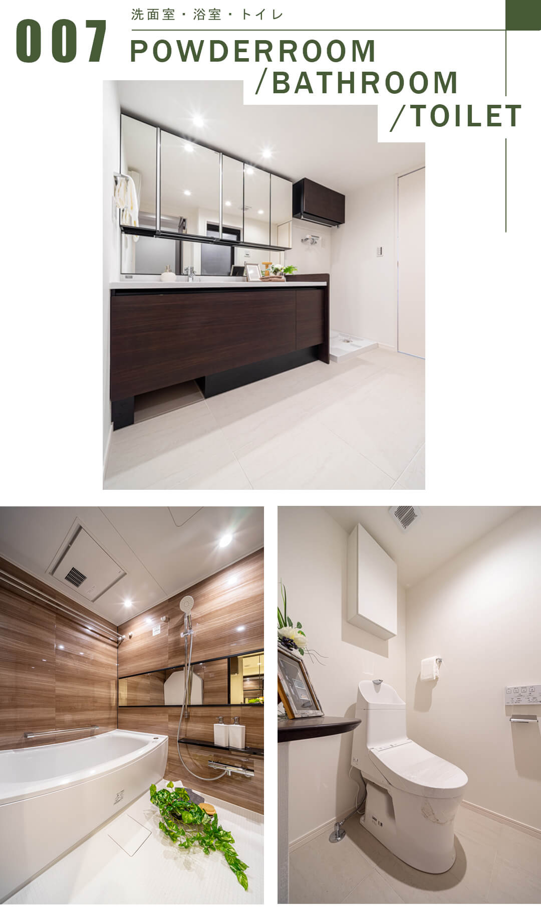 秀和四谷パークサイドレジデンスの洗面室と浴室とトイレ