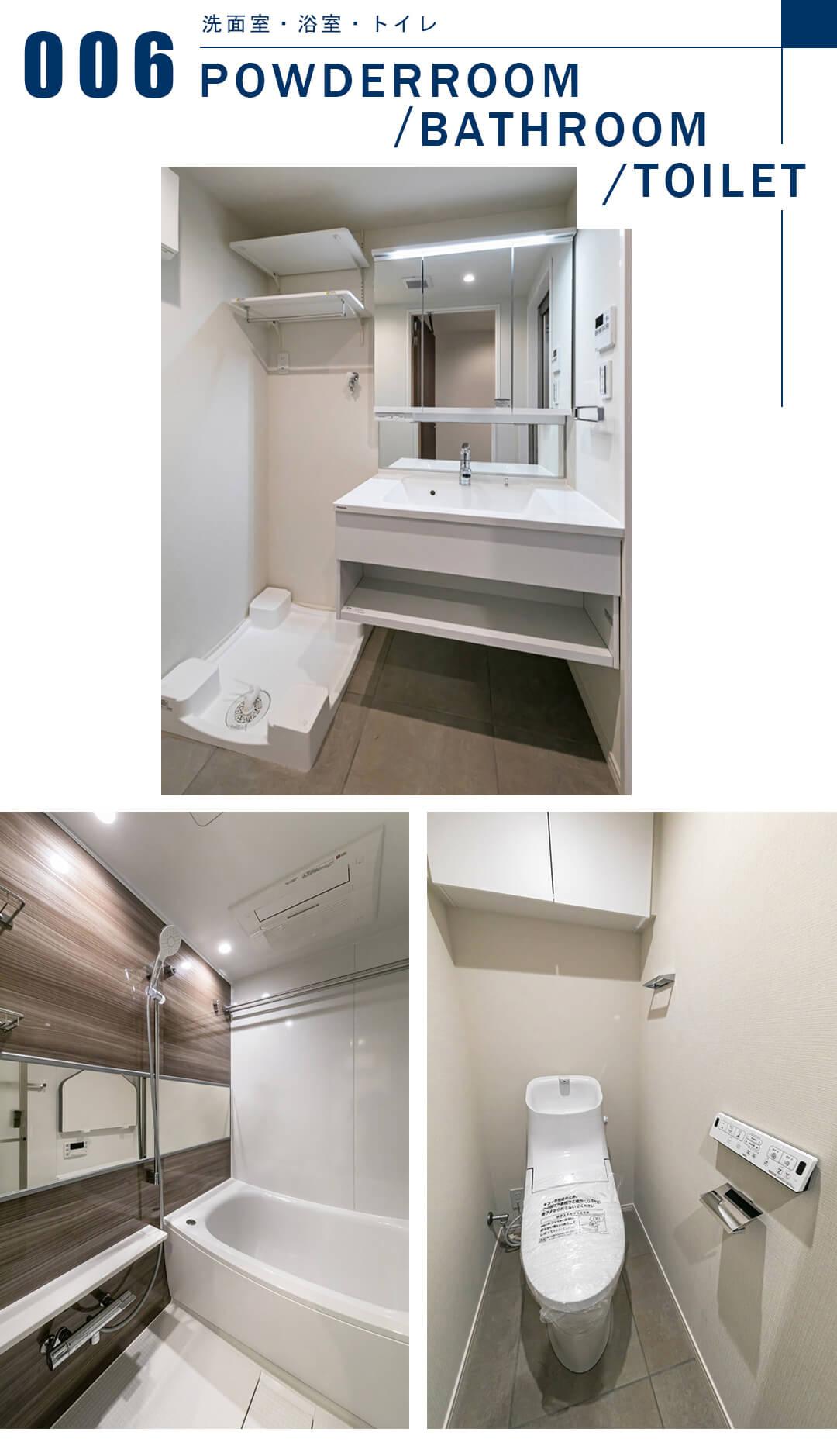 ライオンズマンション御茶ノ水の洗面室と浴室とトイレ