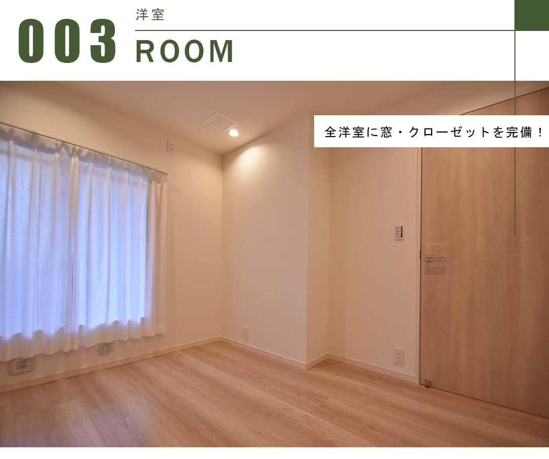 モンファイエ菊川の洋室