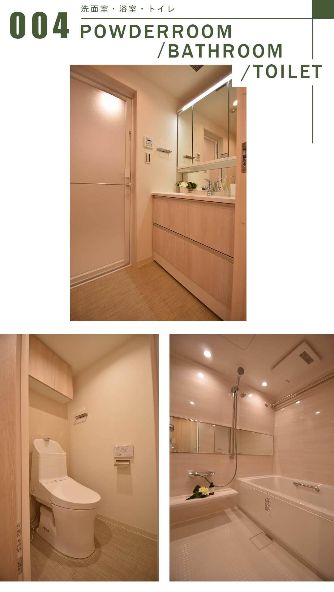 モンファイエ菊川の洗面室と浴室とトイレ