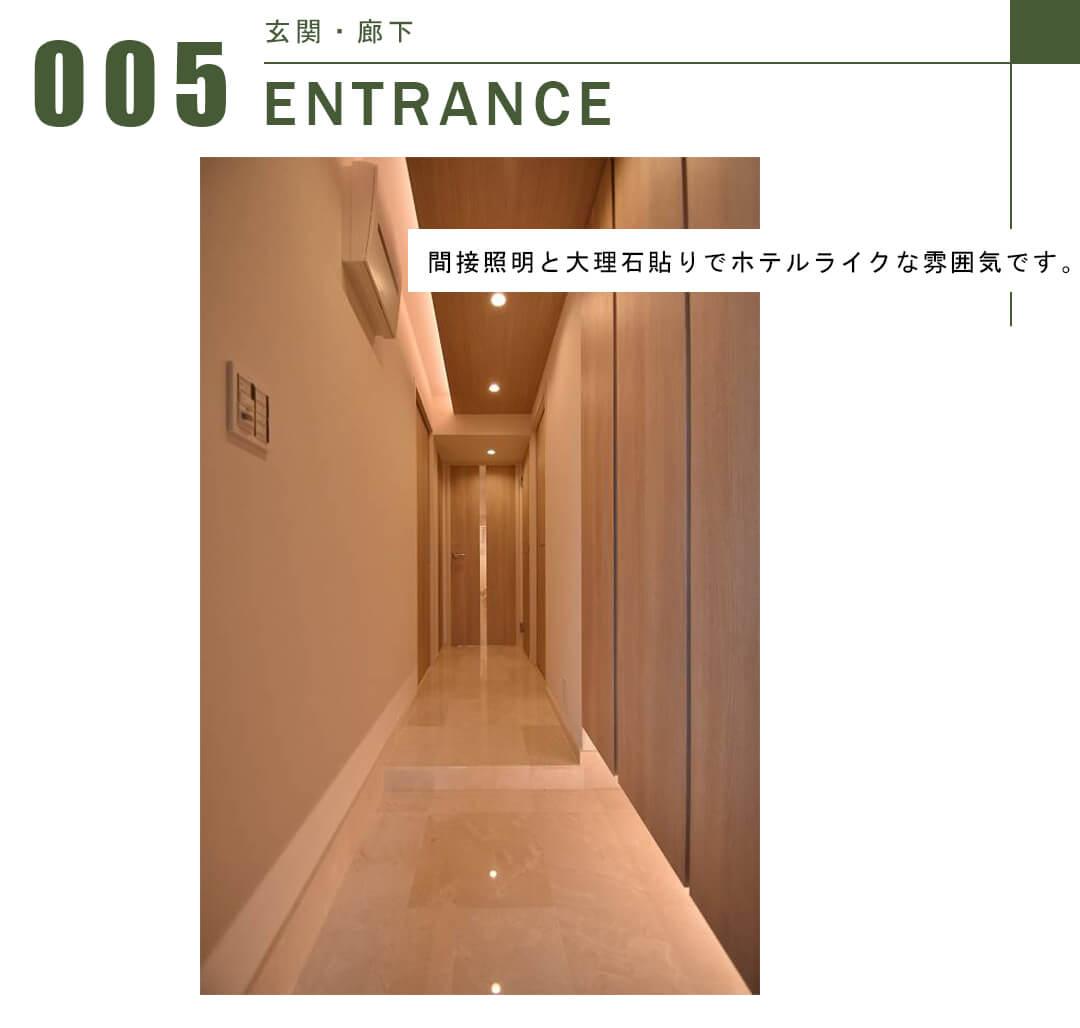 モンファイエ菊川の玄関と廊下