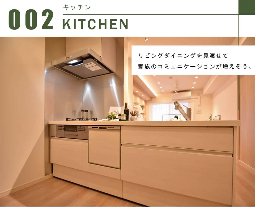 モンファイエ菊川のキッチン