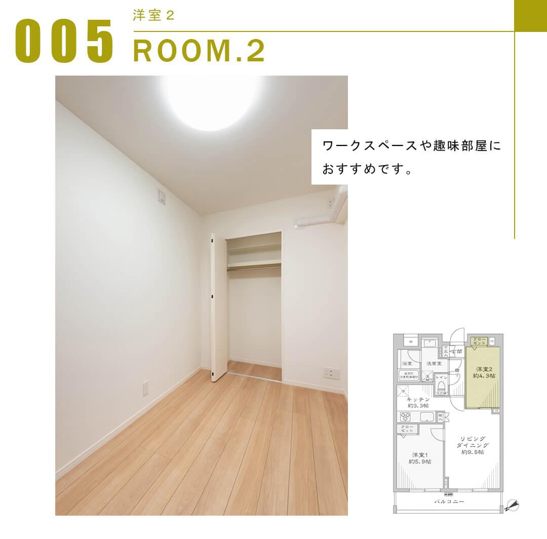 サンパレス田端壱番館の洋室
