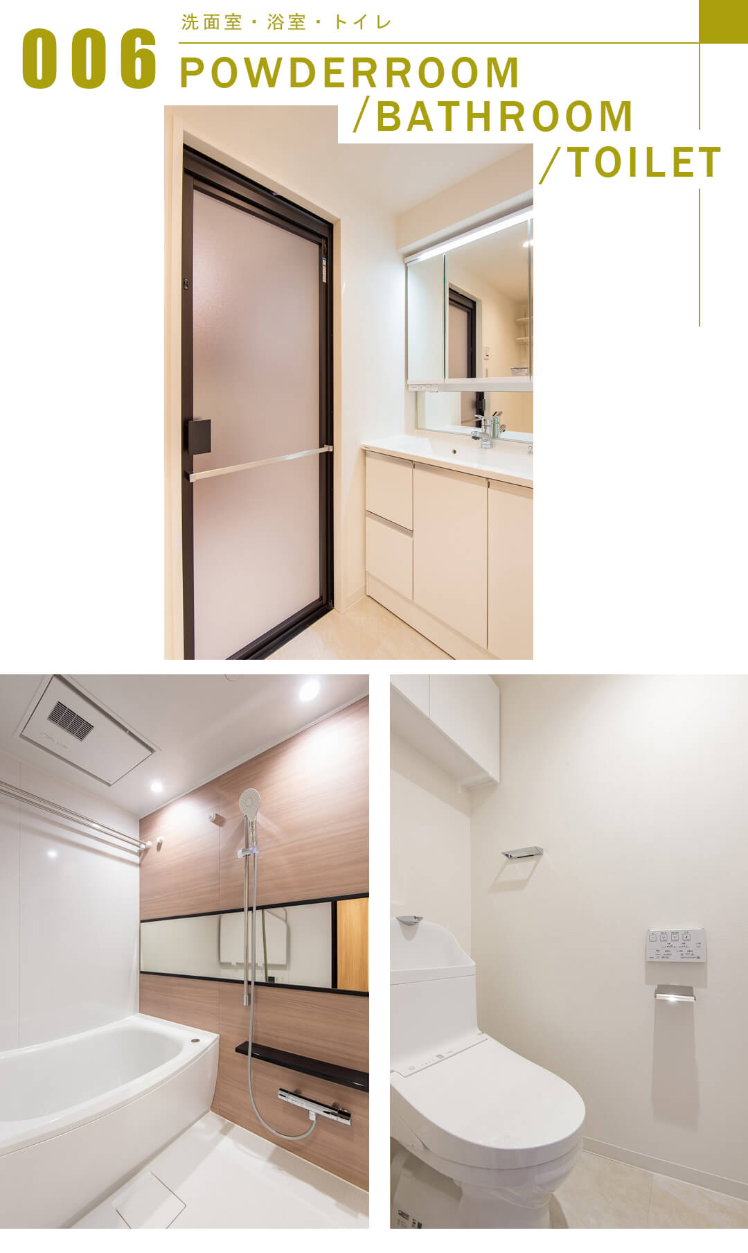 サンパレス田端壱番館の洗面室と浴室とトイレ