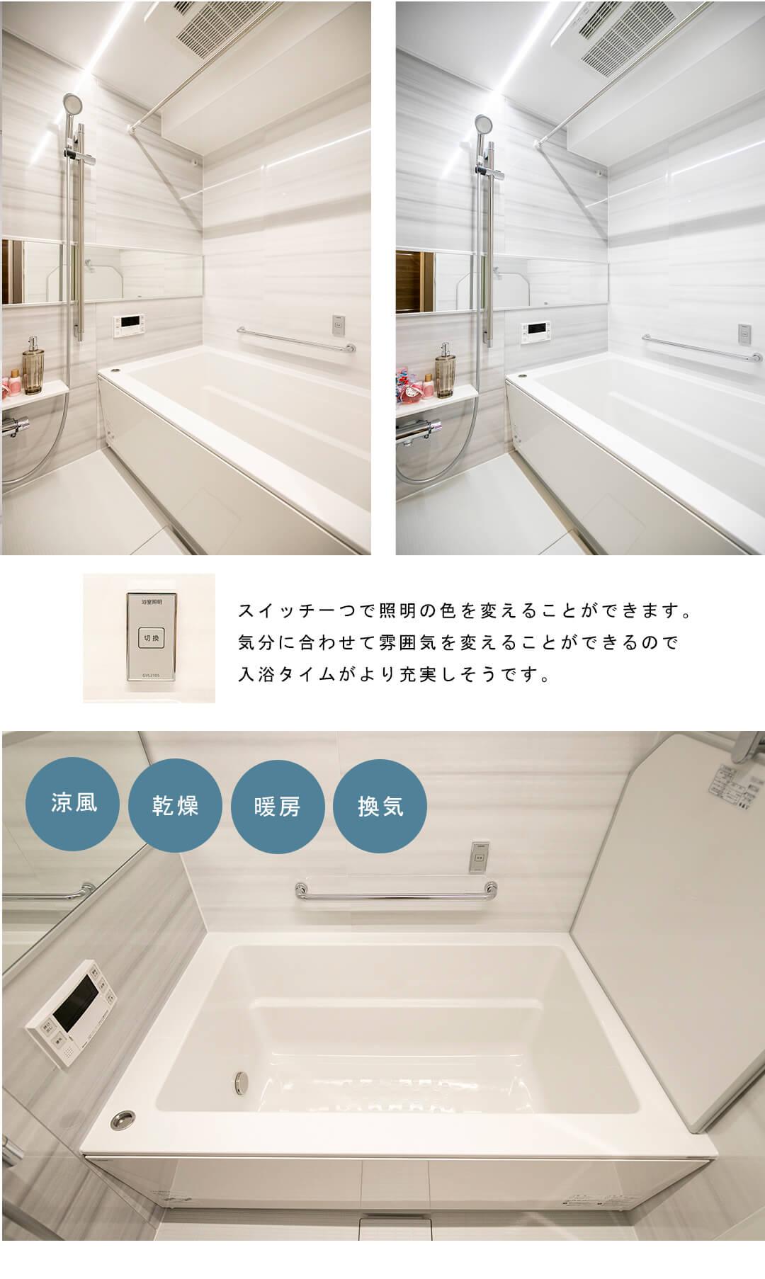 ライオンズマンション目白台シティの浴室