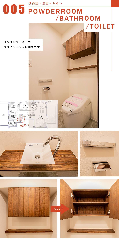 ロワ・ヴェール市ヶ谷左内坂のトイレ