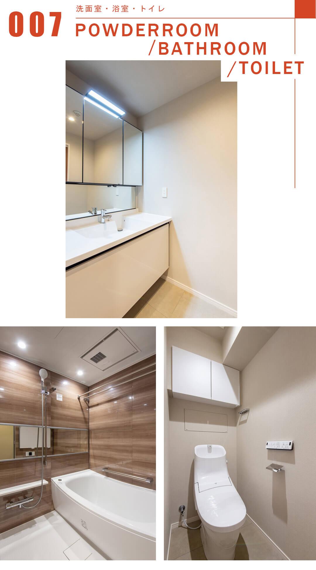 池田山コープの洗面室と浴室とトイレ