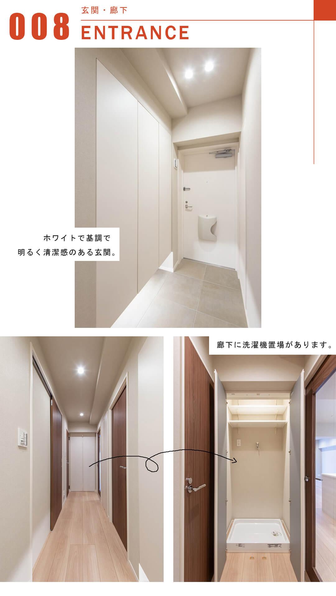 池田山コープの玄関と廊下