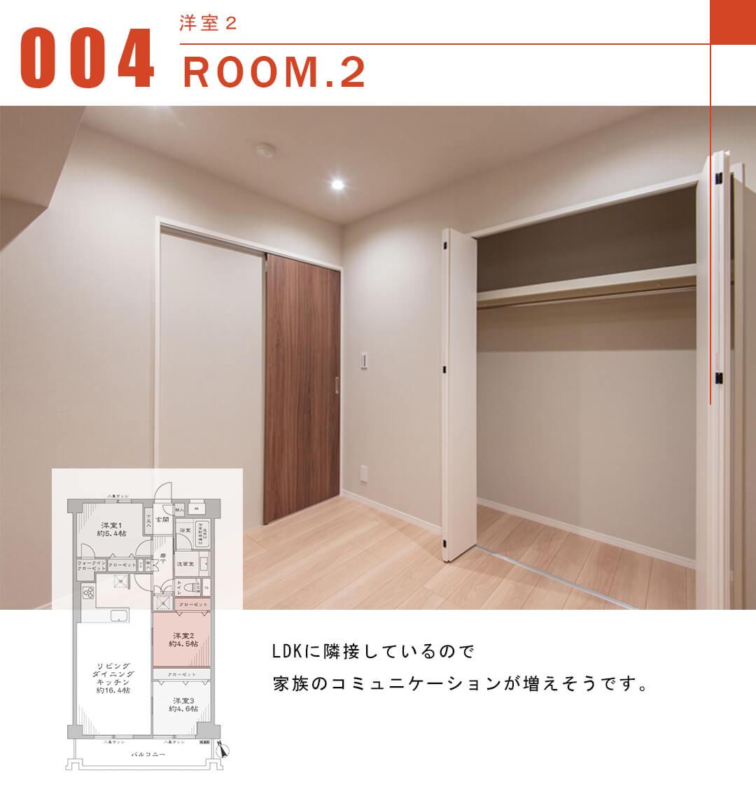 池田山コープの洋室