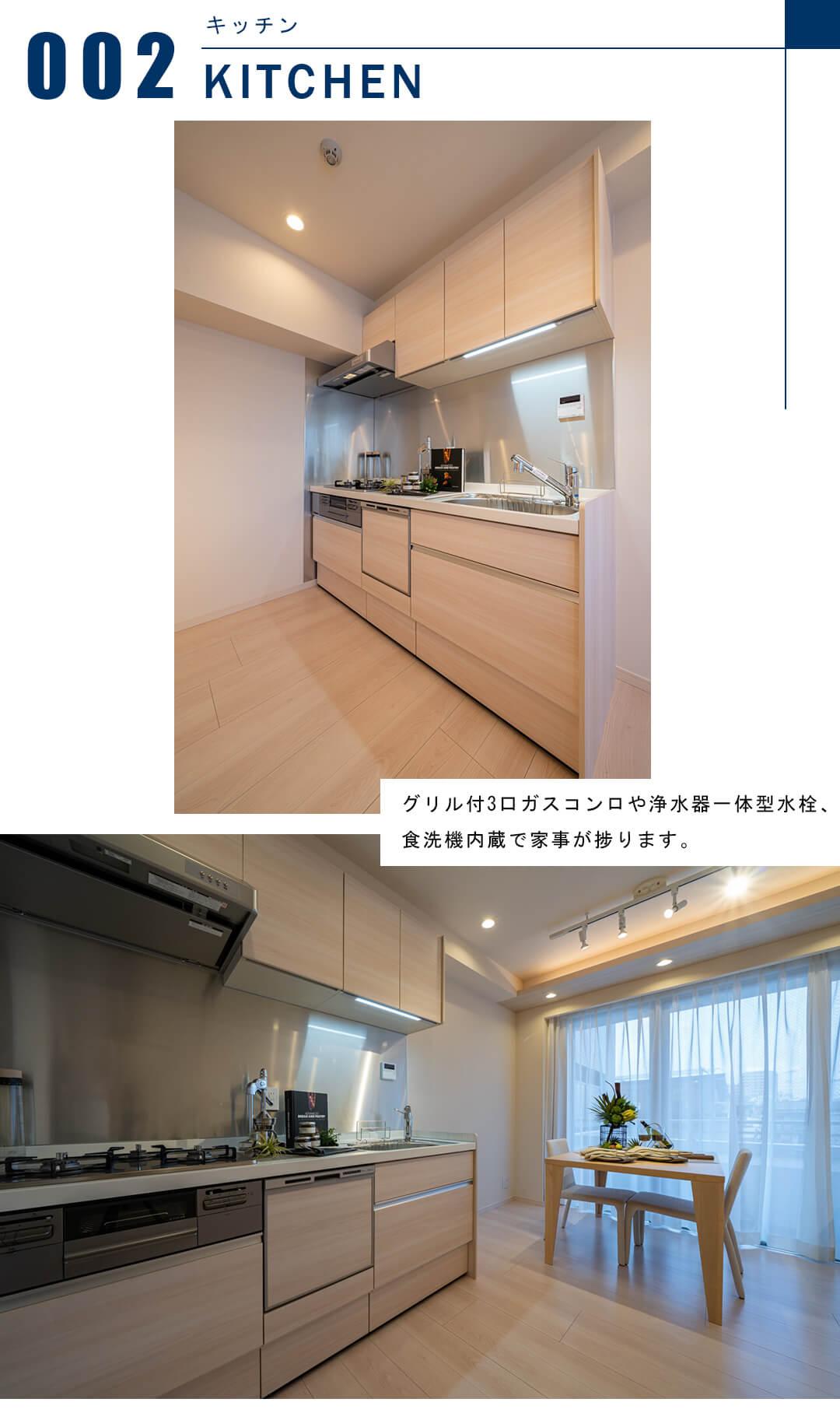 ダイナシティ文京根津のキッチン