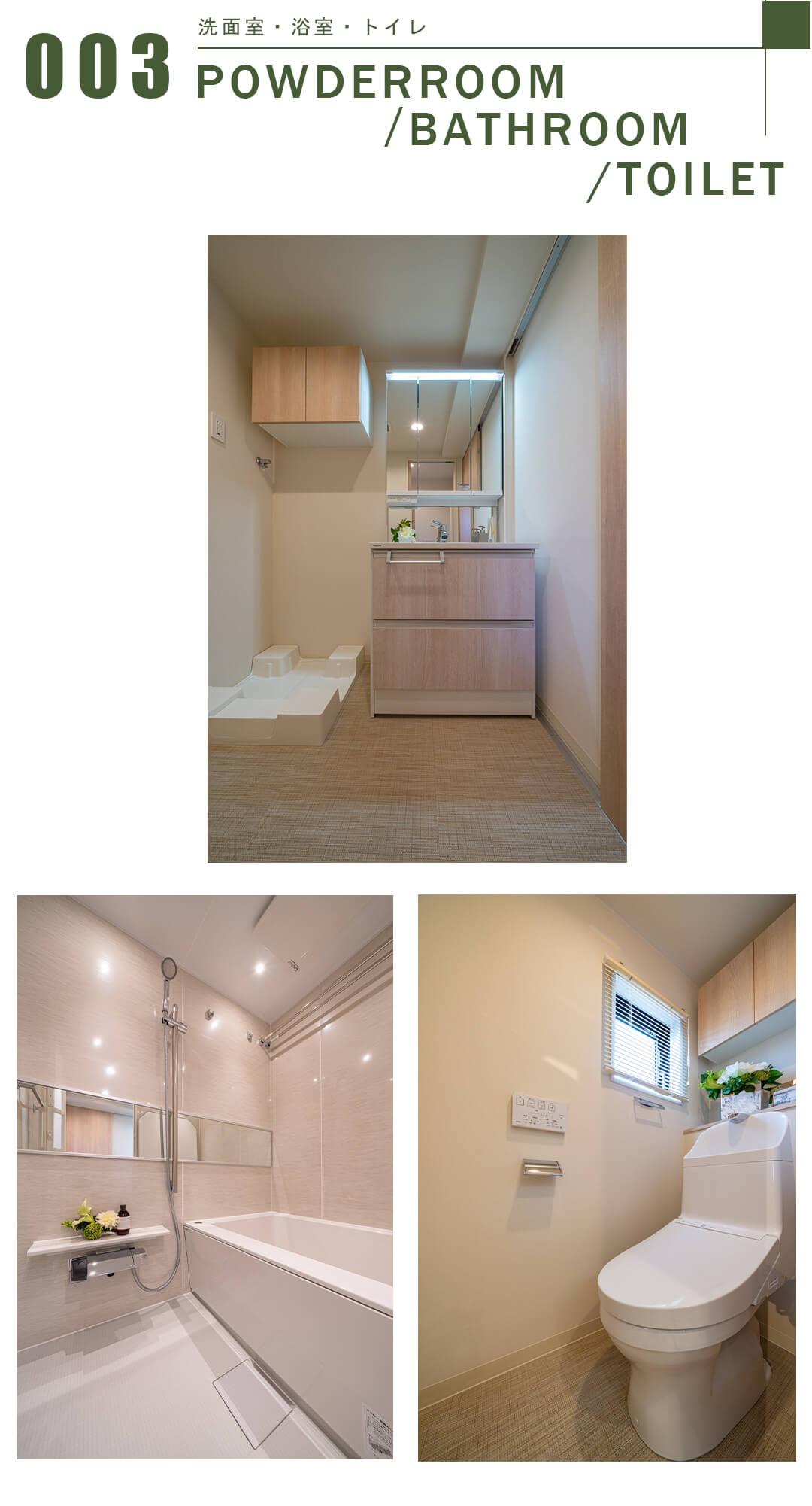 004洗面室,浴室,トイレ,POWDERROMM