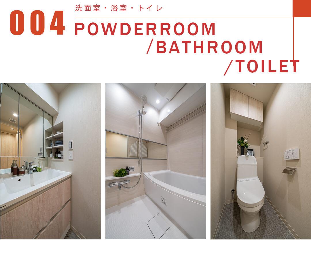 004洗面室,浴室,トイレ,POWDEROOM,BATHROOM,TOILET