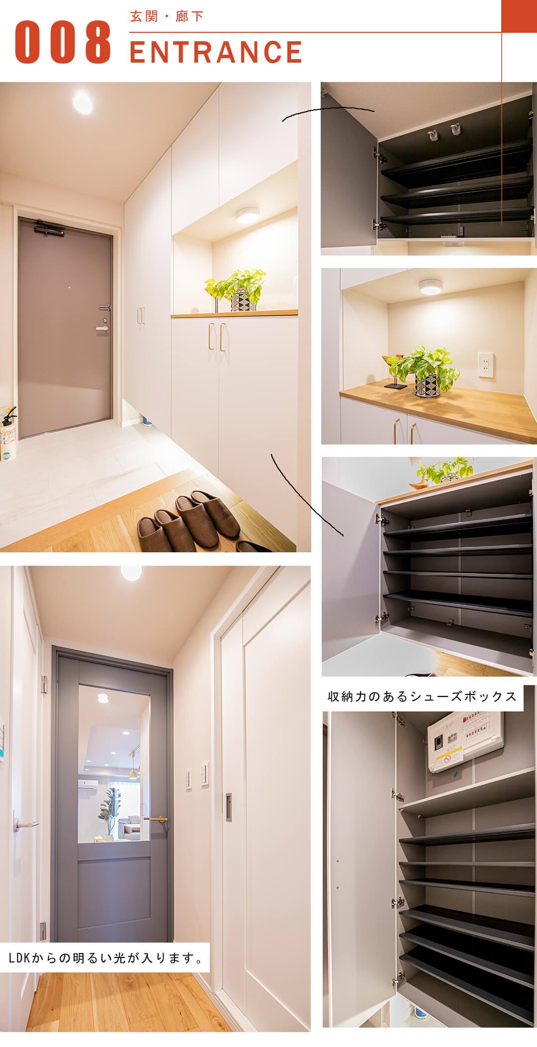 ガーデンホーム笹塚の玄関と廊下
