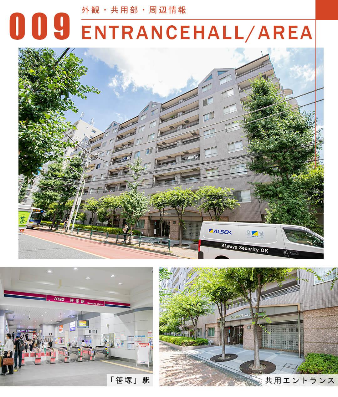 ガーデンホーム笹塚の外観と共用部と周辺情報