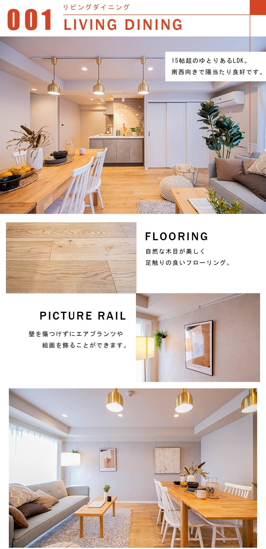 ガーデンホーム笹塚のリビングダイニング