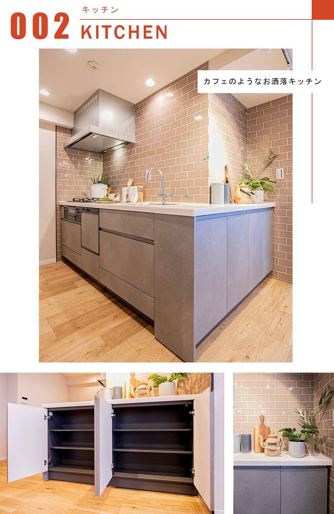 ガーデンホーム笹塚のキッチン