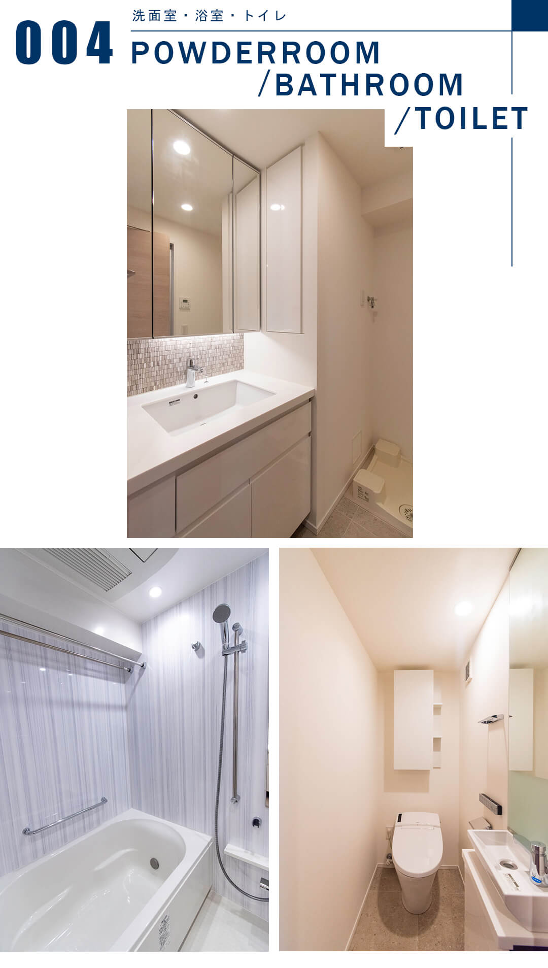 ピアース赤坂の洗面室と浴室とトイレ