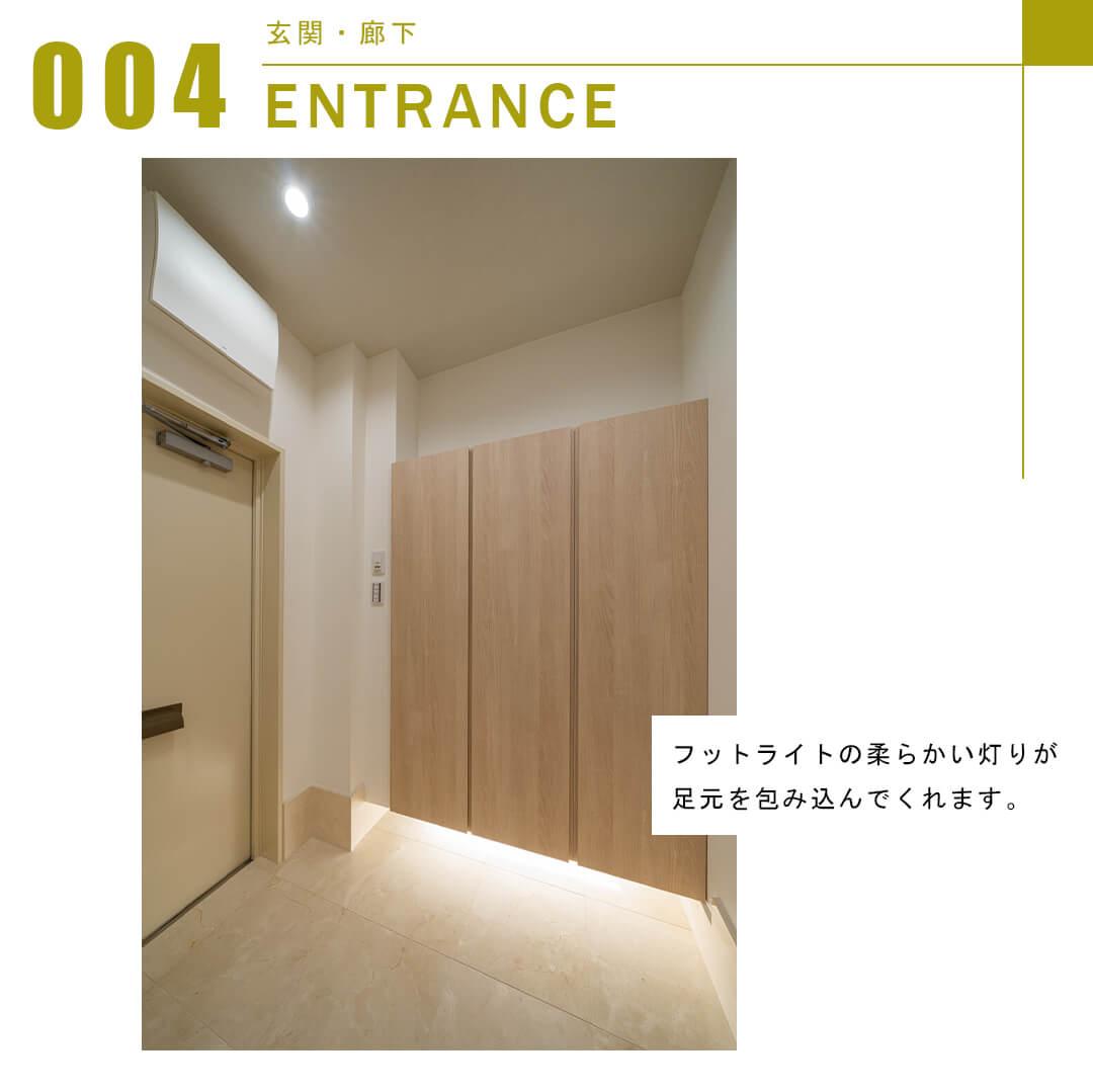五反田ガーデンハイツの玄関
