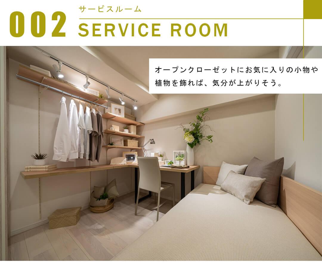 五反田ガーデンハイツのサービスルーム