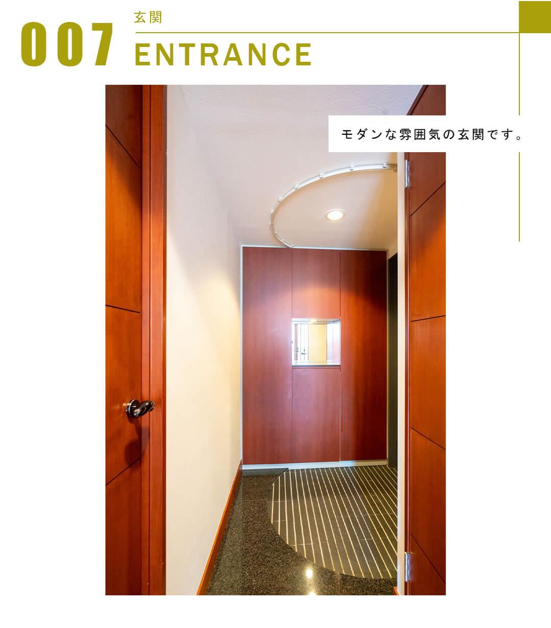 007玄関,ENTRANCE