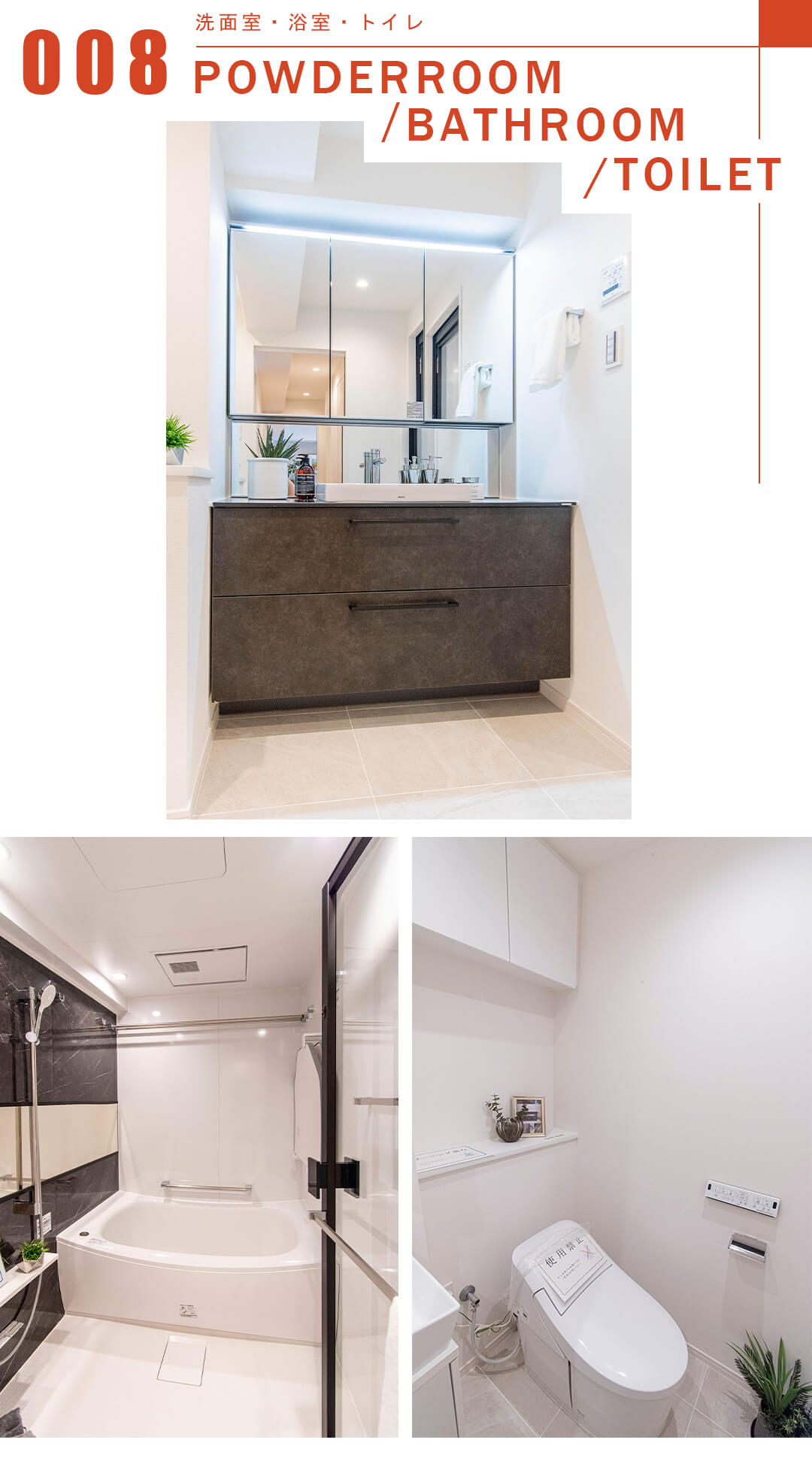 ファミの洗面室と浴室とトイレール浅草一丁目